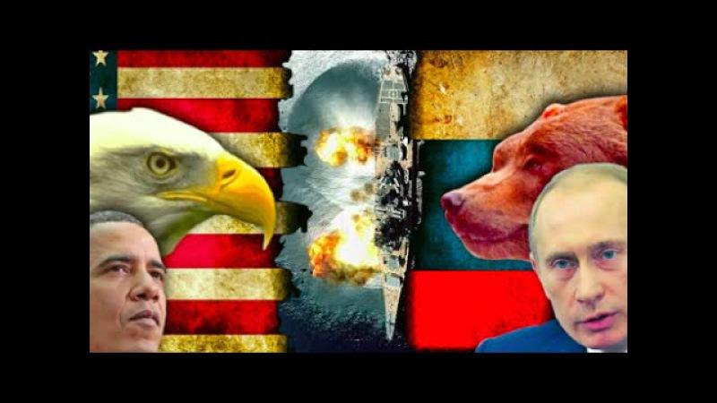 План России по отражению нападения США