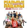 Реальные Пацаны 7, 8 сезон