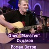"Олег Манагер и Роман Зотов..Концерт в кафе ""Солн"