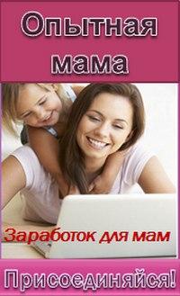 Опытная мама