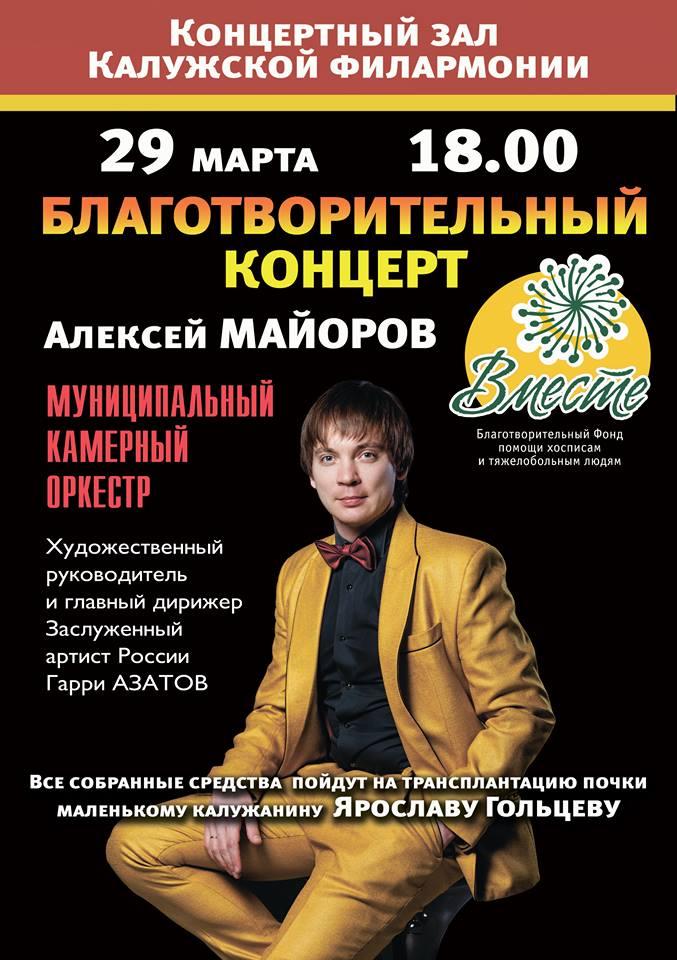 Афиша Калуга Благотворительный концерт в поддержку Я.Гольцева