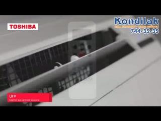 Кондиционеры Toshiba UFV напольник - кондиционер для детской комнаты (напольнопотолочник)