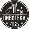 ПИВОТЕКА 465 (крафтовое пиво, сидр, 18+)