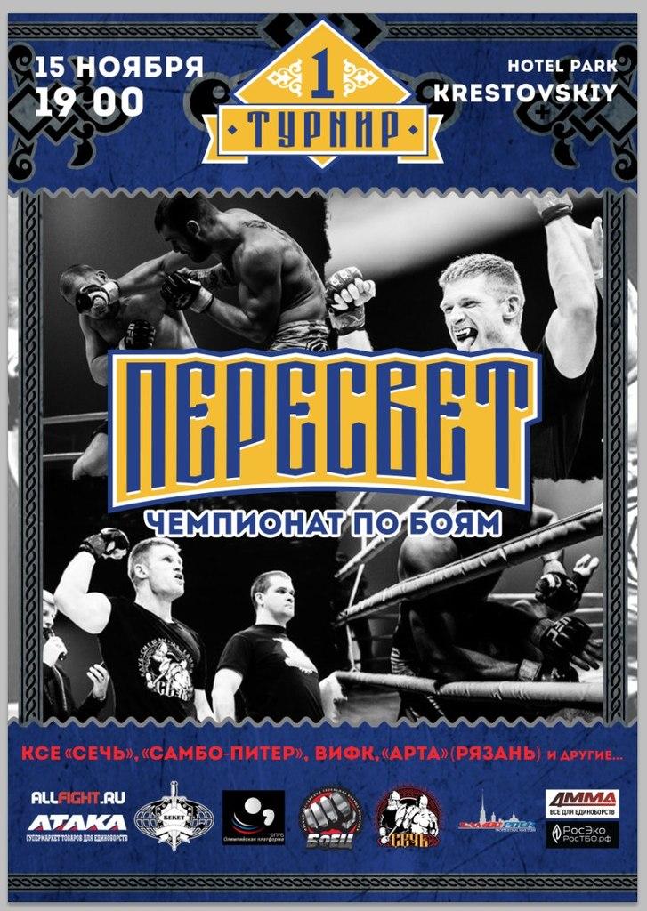 Чемпионат по боям «Пересвет» Конгресс-холл отеля «Парк Крестовский»