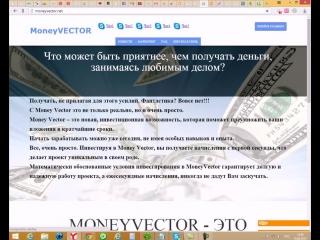 moneyvector !!! 2$ НА БАЛАНС!!! Начисления каждую сек. 10% в день Мин на вывод 5$. Выводят регулярно Мин на вклад 1$ через ПМ