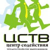 Центр содействия трудоустройству выпускников