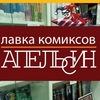 """""""Лавка Комиксов АПЕЛЬСИН"""" магазин комиксов в СПб"""