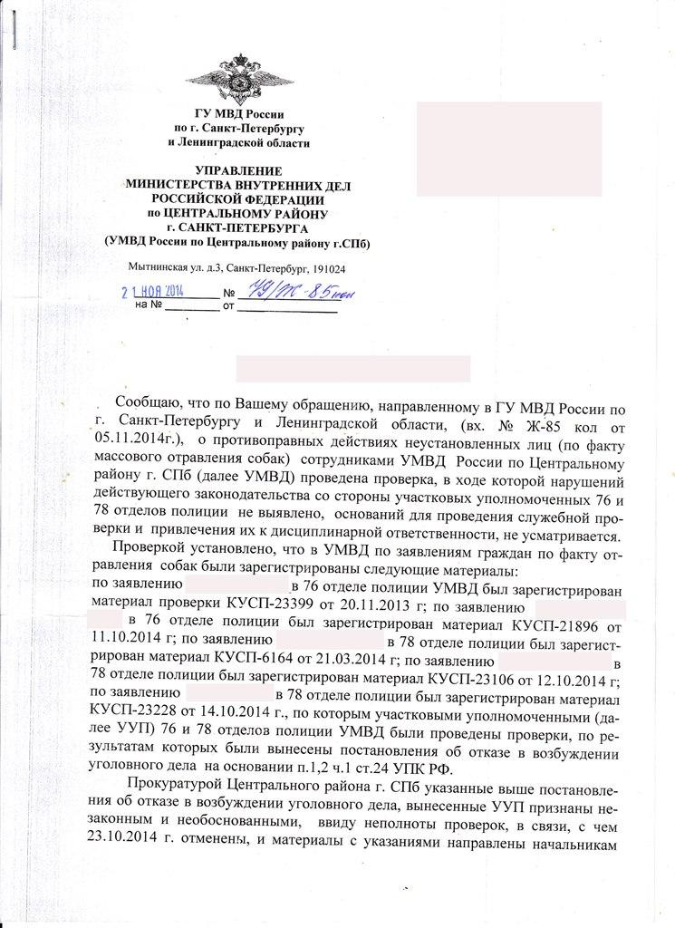 Акция Догхантеров 25.01.14 39OjXEbGT-M