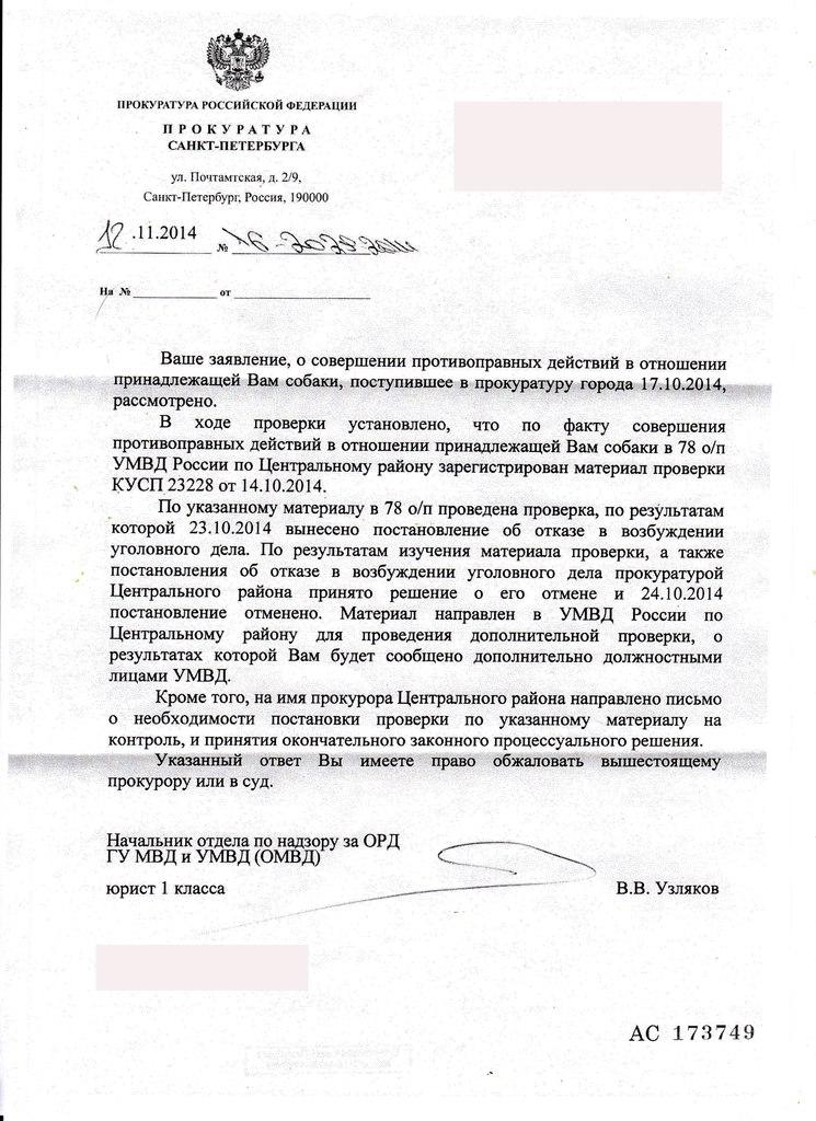 Акция Догхантеров 25.01.14 B-NDW7d3ebI