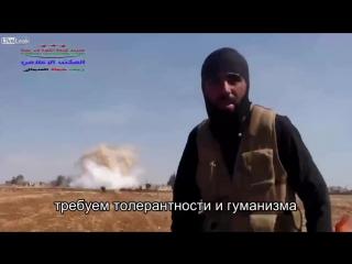Срочное обращение боевиков игил к мировому сообществу