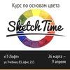 SketchTime. Курс по основам цвета.