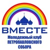 Молодёжный клуб Петропавловского Собора