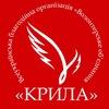 ВБО «Волонтерське об'єднання «Крила»