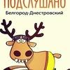 Подслушано   Белгород-Днестровский
