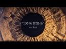 Misho 100% mug lyric video Միշո 100% մուգ տեսատեքստ