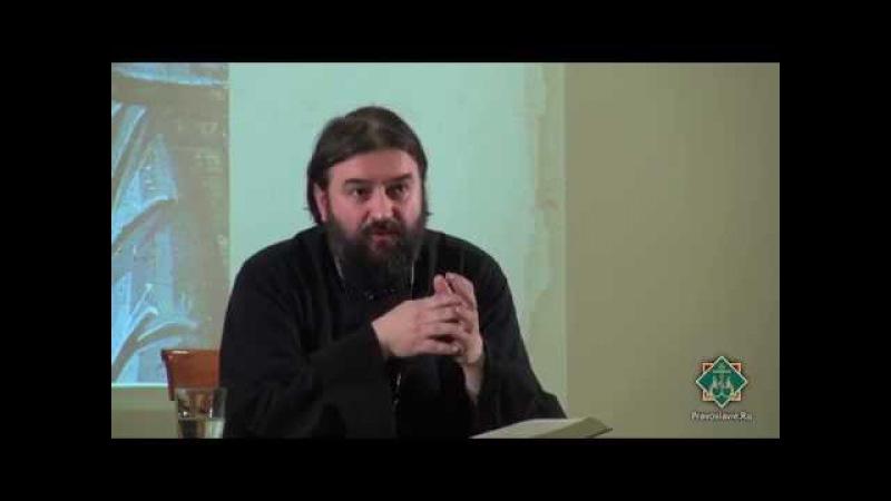 Лекция 13. Протоиерей Андрей Ткачев. Пророки Исаия, Иеремия, Иезекииль