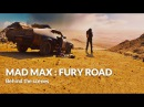 Behind the scenes - Max and Furiosa Mad Max Fury Road