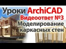 Уроки ArchiCAD (архикад) Видеоответ 03. Моделирование каркасных стен