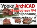 Уроки ArchiCAD (архикад) Видеоответ 04. Копирование многоэтажного дома
