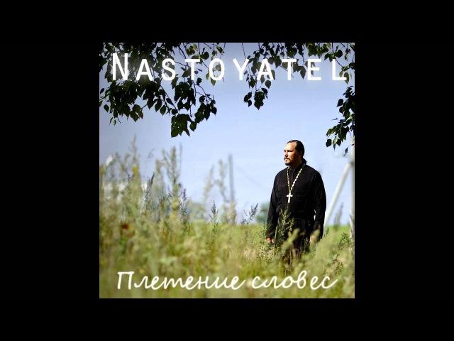 Nastoyatel - Черное или белое