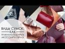 ВИДЫ СУМОК Как правильно подобрать аксессуар к образу Академия Моды и Стиля Анны Арсеньевой