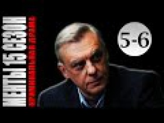 Улицы разбитых фонарей (Менты) 15 сезон 5-6 серия (2015) Драма,боевик,сериал,фильм,кино