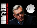 Улицы разбитых фонарей (Менты) 15 сезон 11-12-13 серия (2015) Драма,боевик,сериал,фильм,кино