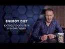 ENERGY DIET взгляд покупателя и бизнесмена Евгений Белозеров