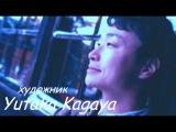 Yutaka Kagaya. Волшебный мир искусства... Keiko Matsui - Tears Of The Ocean