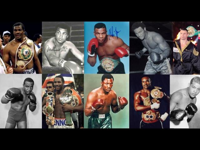 ТОП 20 величайших боксёров тяжеловесов всех времён TOP 20 Best Boxers heavyweight of All Time