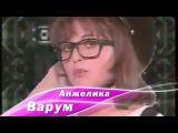 Анжелика Варум - Человек-свисток