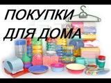 Покупки для дома бытовая химия, покупки для кухни *MsKateKitten