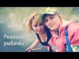 Реальные пацаны и девчонки на рыбалке :-)