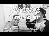 Anacondaz в Крыму: #5грёбаныхлет