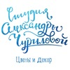 Студия Александры Чуриловой