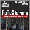 PoTuStoronu   ПРОЩАЛЬНЫЙ КОНЦЕРТ/18.04