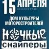 15 апреля - Ночные Снайперы @ Барнаул