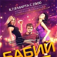 """Логотип """"Gagarin bar"""" Работает: КРУГЛОСУТОЧНО"""