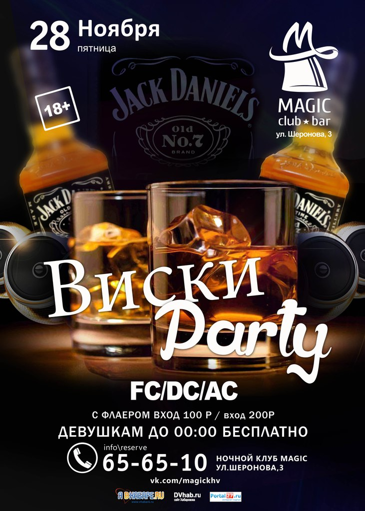 Афиша Хабаровск 28.11 ВИСКИ PARTY MAGIC CLUB