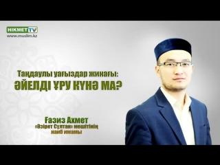 Әйелді ұру күнә ма - Ғазиз Ахмет - YouTube_0_1429711801808