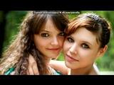 самый лутший день под музыку ТЫ одна моя самая любимая))) vkhp.net - - Ты моё счастье, моя радость, Я ТЕБЯ ЛЮБЛЮ! Моя крас