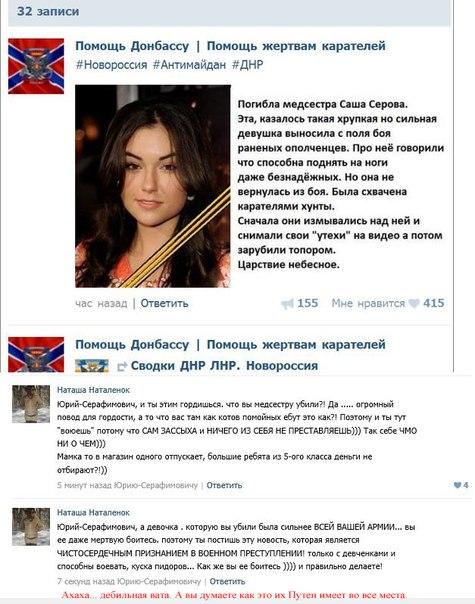 В Следственном комитете РФ обвинили правозащитников в голодовке Савченко - Цензор.НЕТ 1957