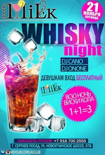 Афиша Сергиев Посад 21.11.14- WHISKY PARTY