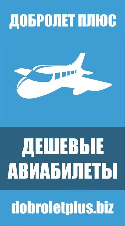 Купить авиабилет до симферополя добролет стоимость билета на самолет урумчи-алматы