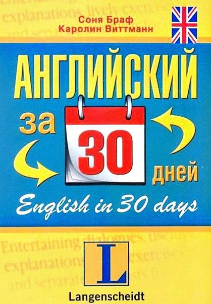 уроки знания английского языка
