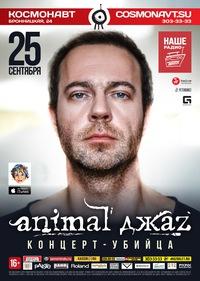 Animal ДжаZ * 25 сентября * клуб «Космонавт»