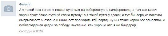 Крымчанам вдвое повысят тарифы на коммуналку: они должны соответствовать российским - Цензор.НЕТ 1633