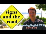 How to Learn Real English - Learning English TV 21 - Steve Ford