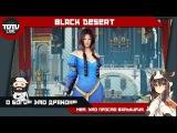 Black Desert - Валькирия или сектор Ох какая попа на барабане.#1