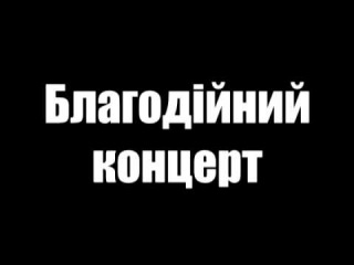 Андрій Савдєєв соліст групи СИНЯ ВАПА запрошує на благодійний концерт